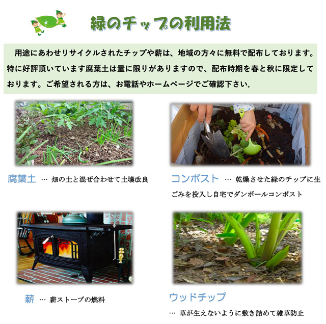 green_recycling_img_5